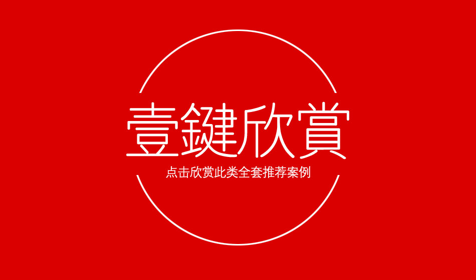 深圳标志设计公司 深圳企业形象设计公司 深圳LOGO设计公司